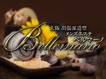 一覧画像:bellemano(ベルマーノ)