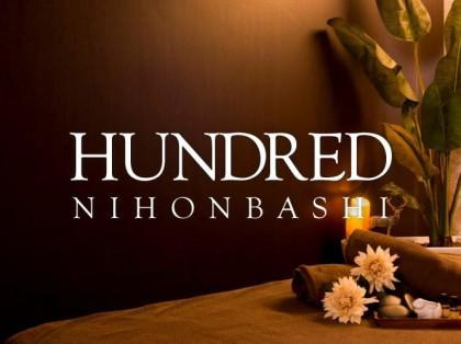 大阪・日本橋のプライベートサロン「HUNDRED(ハンドレッド)」