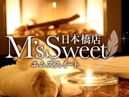 一覧画像:M's Sweet(エムズスイート)
