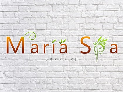 Maria Spa(マリアスパ)