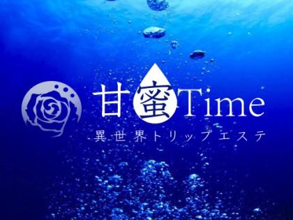 一覧画像:甘蜜Time(かんみつタイム)