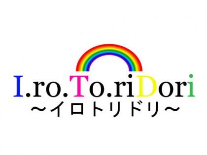 一覧画像:I.ro.To.riDori(イロトリドリ)