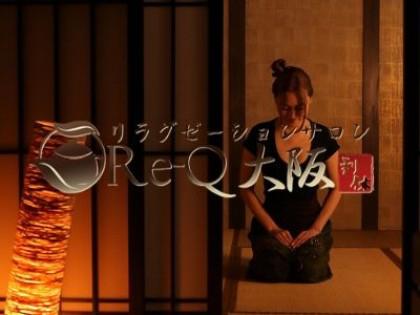 一覧画像:Re-Q大阪