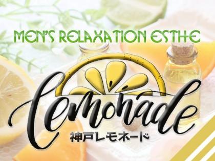 一覧画像:Lemonade(レモネード)