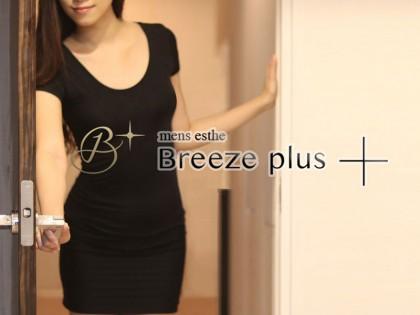 一覧画像:Breeze plus(ブリーゼ プラス)