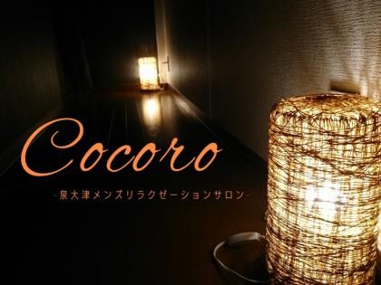 一覧画像:cocoro(ココロ)