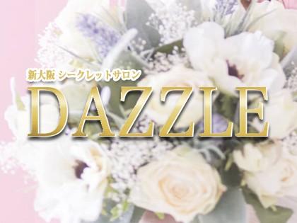 大阪・新大阪のプライベートサロン「DAZZLE(ダズル)」