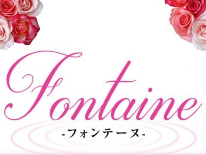 一覧画像:Fontaine(フォンテーヌ)