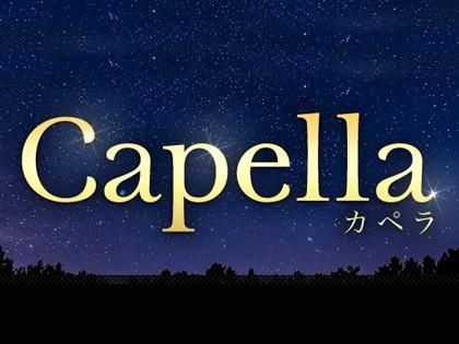 一覧画像:Capella(カペラ)