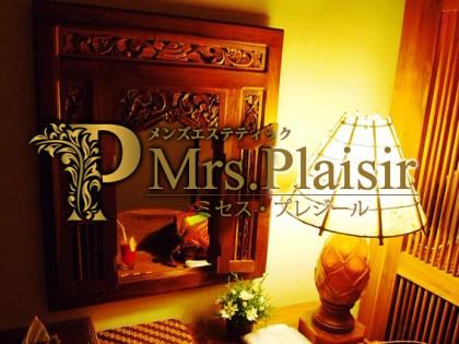 一覧画像:Mrs.Plaisir(ミセスプレジール)