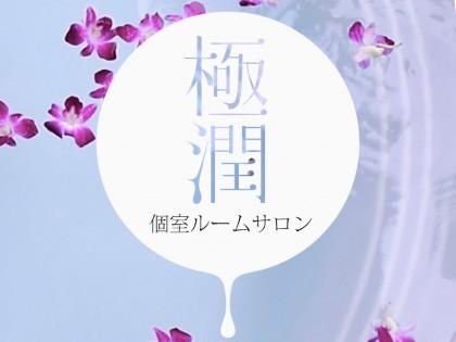 一覧画像:極潤(ごくじゅん)大阪店