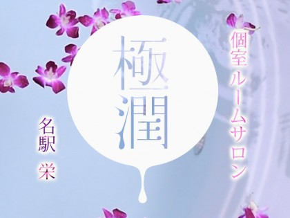 [画像]極潤(ごくじゅん)名古屋店
