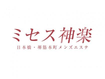 一覧画像:ミセス神楽(かぐら)