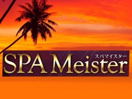 一覧画像:SPA Meister(スパ マイスター)