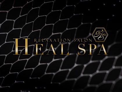 [画像]HEAL SPA02