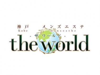 [画像]the world01