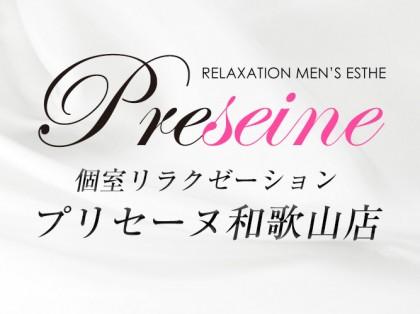 [画像]Preseine(プリセーヌ)和歌山店