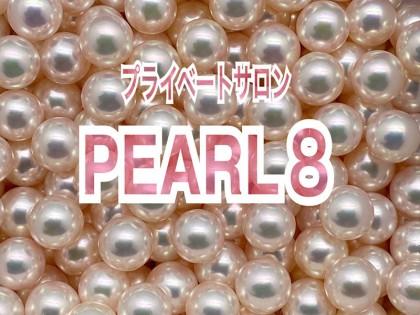 一覧画像:PEARL8(パールエイト)