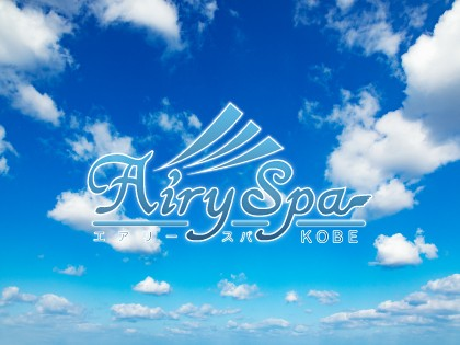 一覧画像:Airy Spa(エアリースパ)