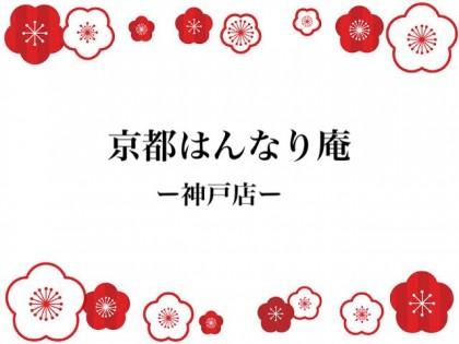 一覧画像:京都はんなり庵 神戸店
